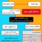 برگزاری کارگاه برنامه ریزی تحصیلی در شیراز در شهریورماه 1397